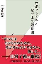 表紙: ロボットアニメビジネス進化論 (光文社新書) | 五十嵐 浩司