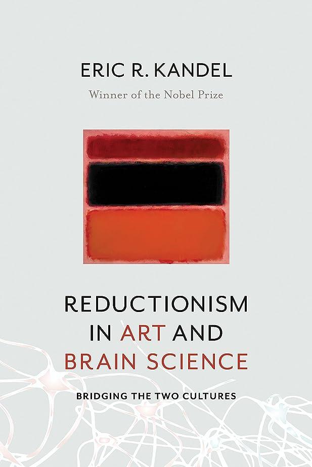 インストラクター出口紳士Reductionism in Art and Brain Science: Bridging the Two Cultures (English Edition)