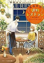 表紙: 真夜中の植物レストラン~幸せを呼ぶジェノベーゼパスタ~ (スターツ出版文庫) | 春田モカ