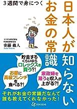 表紙: 3週間で身につく日本人が知らないお金の常識 | 安藤義人