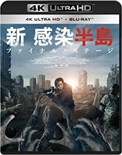 新感染半島 ファイナル・ステージ 4K ULTRA HD&Blu‐ray<2枚組>