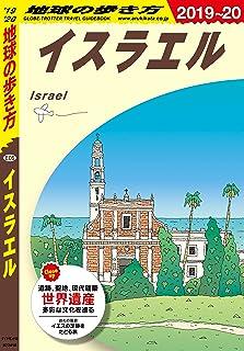 地球の歩き方 E05 イスラエル 2019-2020