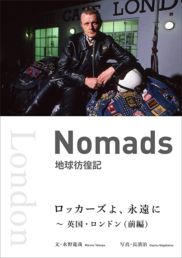 スキル症状状態Nomads 世界彷徨記 ロッカーズよ、永遠に ~ 英国?ロンドン(前編)