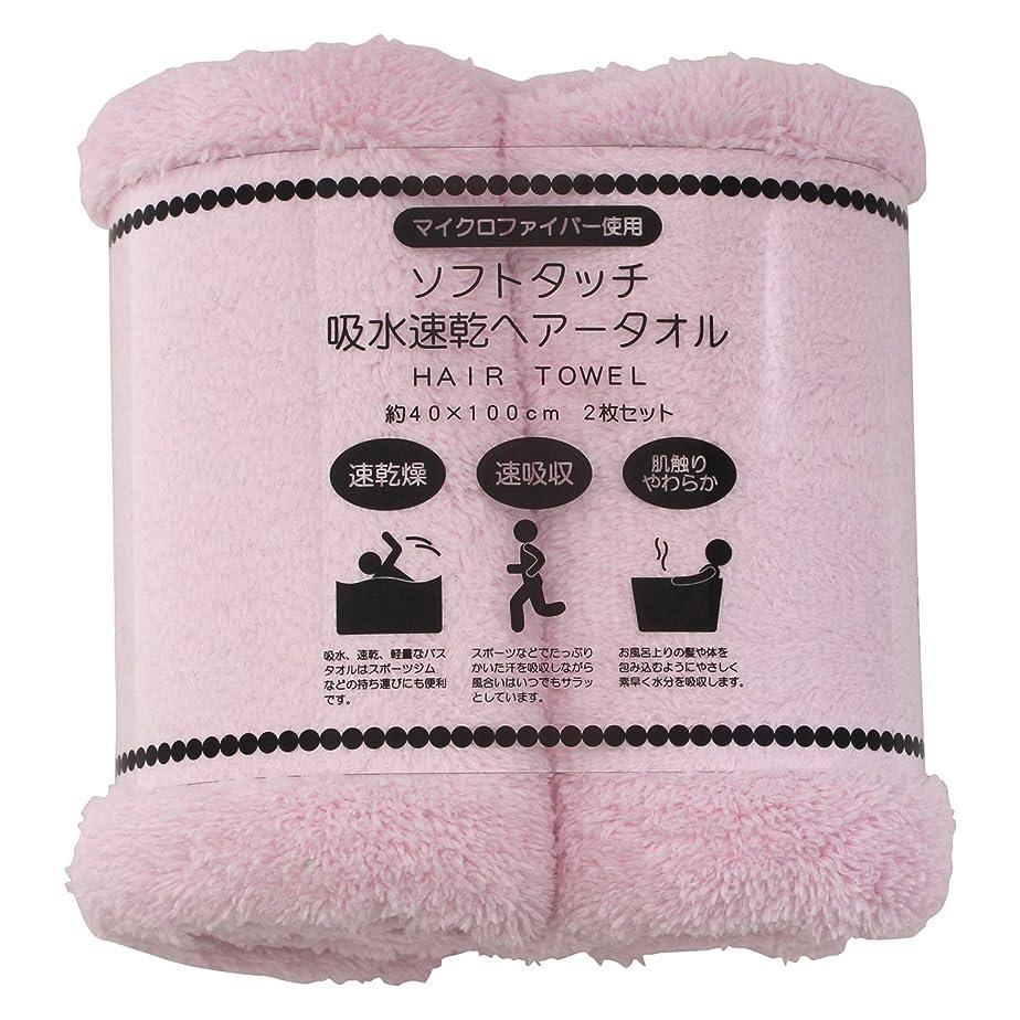 コンクリートこねるベッドソフトタッチ吸水速乾ヘアータオル 40×100cm 2枚セット ピンク