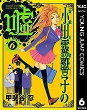 表紙: 霊能力者 小田霧響子の嘘 6 (ヤングジャンプコミックスDIGITAL) | 甲斐谷忍