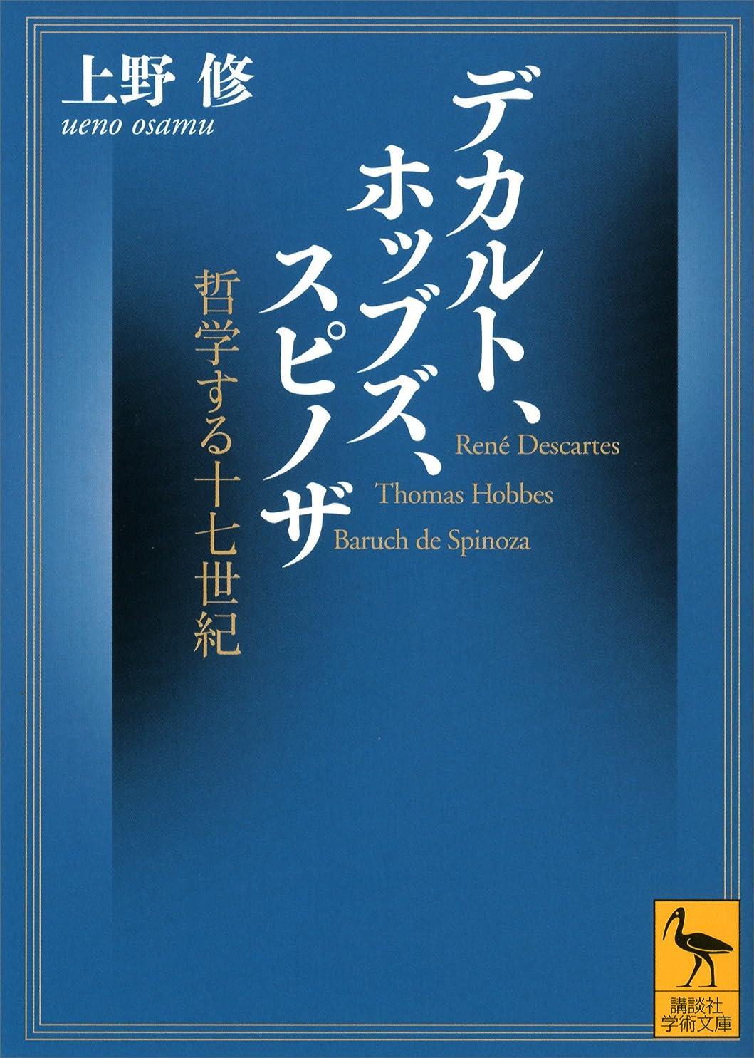 記者集めるブリードデカルト、ホッブズ、スピノザ 哲学する十七世紀 (講談社学術文庫)