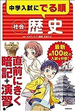 表紙: 中学入試にでる順 社会 歴史 | 玉田 久文