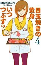 表紙: 目玉焼きの黄身 いつつぶす? 4 (ビームコミックス) | おおひなた ごう