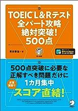 表紙: [新形式問題対応/声DL付]TOEIC(R) L&Rテスト 全パート攻略 絶対突破! 500点 | 早川 幸治