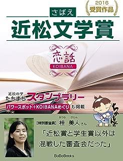 さばえ近松文学賞2016~恋話(KOIBANA)~ (BoBoBooks)