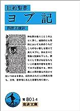 表紙: 旧約聖書 ヨブ記 (岩波文庫) | 関根 正雄