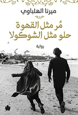 مر-مثل-القهوة-حلو-مثل-الشوكولا-(Arabic-Edition)