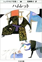 表紙: ハムレット ――シェイクスピア全集(1) (ちくま文庫) | 松岡和子