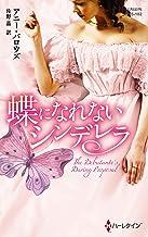 蝶になれないシンデレラ (ハーレクイン・ヒストリカル・スペシャル)