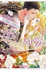 気高き王宮騎士団長の秘めやかな執愛 (ティアラ文庫) Kindle版