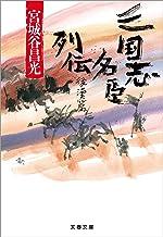 表紙: 三国志名臣列伝 後漢篇 (文春文庫) | 宮城谷 昌光