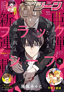 【電子版】月刊コミックジーン 2021年11月号 [雑誌]