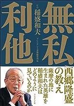 表紙: 無私、利他―西郷隆盛の教え | プレジデント書籍編集部