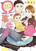 表紙: Ω事件簿 この子オレが産みました【特典付き】 (シャルルコミックス) | 小箱あき