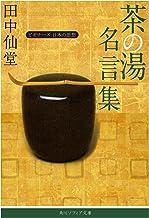 表紙: 茶の湯名言集 ビギナーズ 日本の思想 (角川ソフィア文庫) | 田中 仙堂