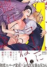 表紙: アンタ、ヨーコに惚れてるね! 【電子限定特典付き】 (バンブーコミックス 麗人uno!コミックス) | でん蔵