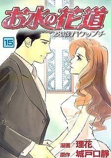 お水の花道(15) (スリースターズ・コミック)