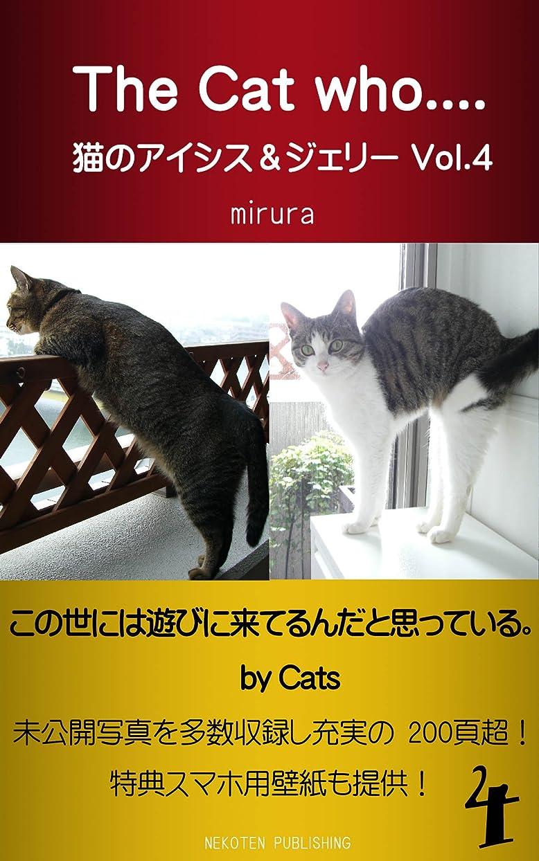 著名な師匠誤The Cat who.... 猫のアイシス&ジェリー Vol.4: この世には遊びに来ているんだと思っている。 by Cats. (The Cat who.... アイとちび)