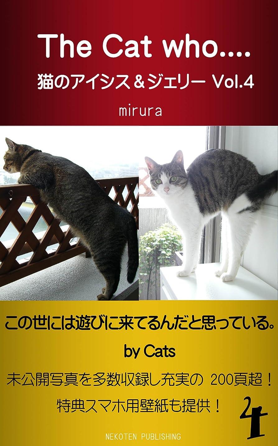 プレビュー怖い勃起The Cat who.... 猫のアイシス&ジェリー Vol.4: この世には遊びに来ているんだと思っている。 by Cats. (The Cat who.... アイとちび)