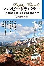 表紙: ハッピートラベラー ~家族で自由に世界を旅する生き方~   ケン吉岡&あきこ