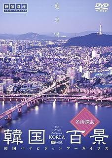 シンフォレストDVD 韓国百景・名所探訪/韓国ハイビジョンアーカイブス