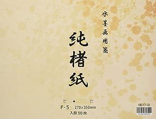 スギウラ 水墨画用紙 純楮紙 F-5 50枚 BC17-3