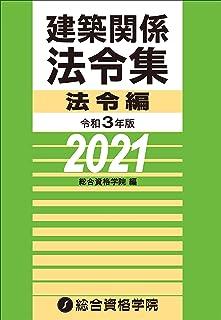 令和3年版 建築関係法令集法令編