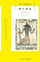 """死亡终局(阿加莎唯一以古埃及为背景的小说,被誉为""""历史类""""推理小说的开山之作,每个人都无可挽回地被笼罩在死亡的阴影下)"""