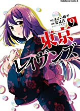 表紙: 東京レイヴンズ(9) (角川コミックス・エース) | あざの 耕平