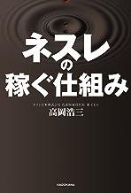 表紙: ネスレの稼ぐ仕組み 自宅と職場をカフェにした、利益率20%の秘密 胃袋の数が縮小する日本でネスカフェが売れる理由   高岡 浩三