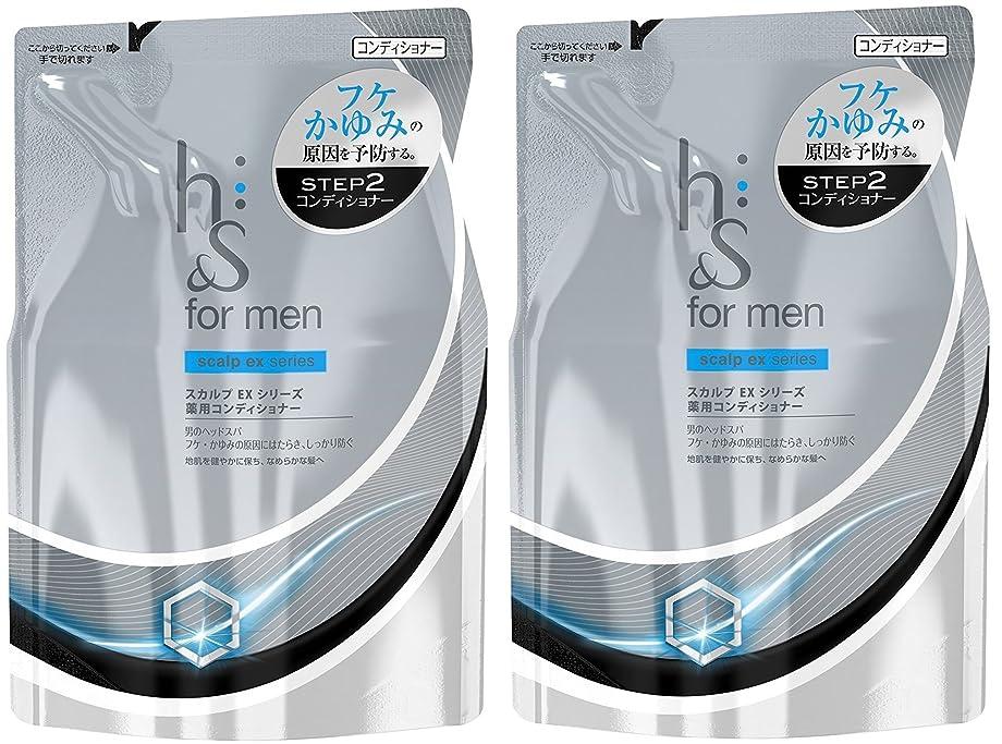 考え適切な霧深い【2個セット】h&s for men コンディショナー スカルプEX 詰め替え 340g×2