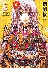 表紙: 恋愛怪談サヨコさん 2 (ジェッツコミックス) | 関崎俊三