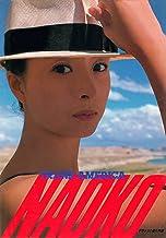 表紙: NAOKO TRANS AMERICA 河合奈保子写真集パート7 河合奈保子×近代映画 | 河合奈保子