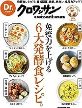 表紙: Dr.クロワッサン 免疫力を上げる6大発酵食レシピ。 | 井澤由美子