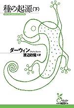 表紙: 種の起源(下) (光文社古典新訳文庫) | ダーウィン