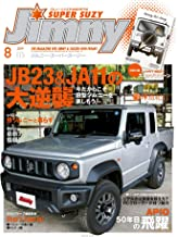 表紙: JIMNY SUPER SUZY (ジムニースーパースージー) No.113 [雑誌] | スーパースージー編集部