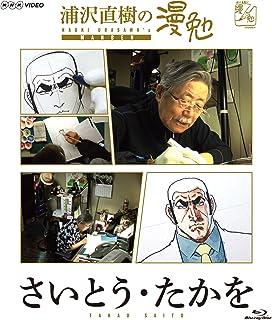 浦沢直樹の漫勉 さいとう・たかを [Blu-ray]