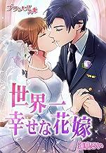 世界一幸せな花嫁~拝啓、空からの配達人様~ プリンセス文庫