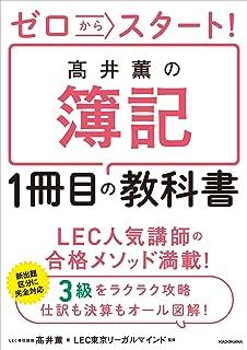 ゼロからスタート! 高井薫の簿記1冊目の教科書