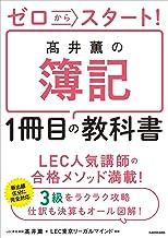 表紙: ゼロからスタート! 高井薫の簿記1冊目の教科書 | 高井 薫