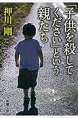 「子供を殺してください」という親たち(新潮文庫) Kindle版