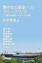 表紙: 静かなる革命へのブループリント この国の未来をつくる7つの対話 | 猪子寿之