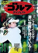 週刊ゴルフダイジェスト 2021年 06/22号 [雑誌]