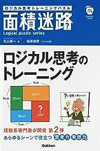 表紙: ロジカル思考トレーニングパズル 面積迷路 (学研ムック) | 村上 綾一