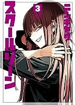 表紙: スクールゾーン 3巻 (ブレイドコミックス)   ニンギヤウ
